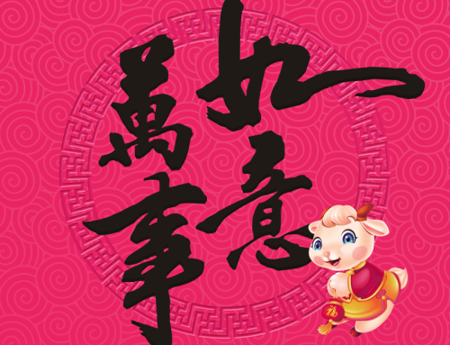 Happy New Year of Sheep!