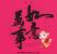 150302_CNY greeting