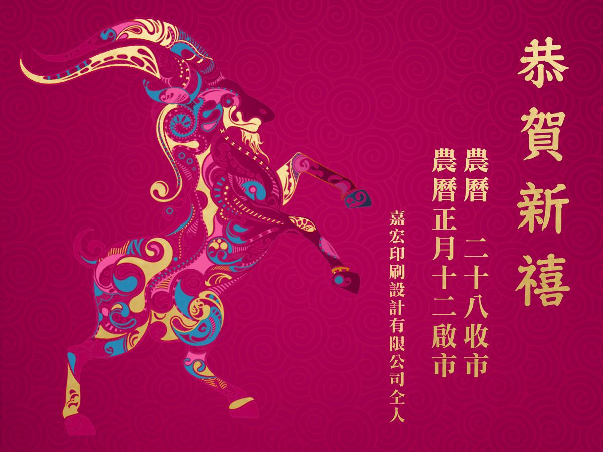 150213_CNY-holiday